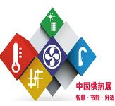 中国国际供热通风空调、卫浴及舒适家居系统展览会