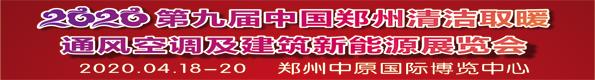 2020郑州供热展览会