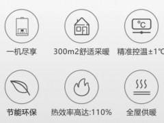 电采暖炉三种末端散热设备的给水温度是多少,你知道吗?